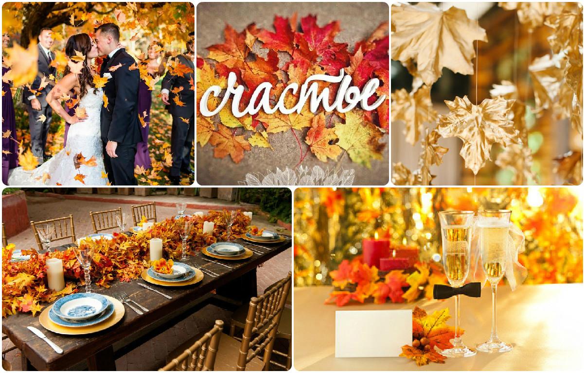 Оранжевая свадьба осенью