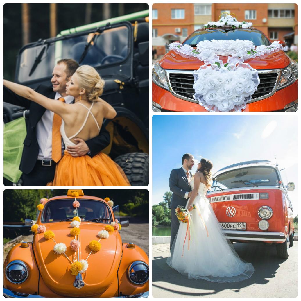 Яркие авто для свадьбы цвета апельсина