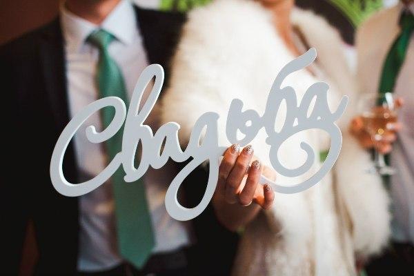 буквы из пенопласта для свадьбы